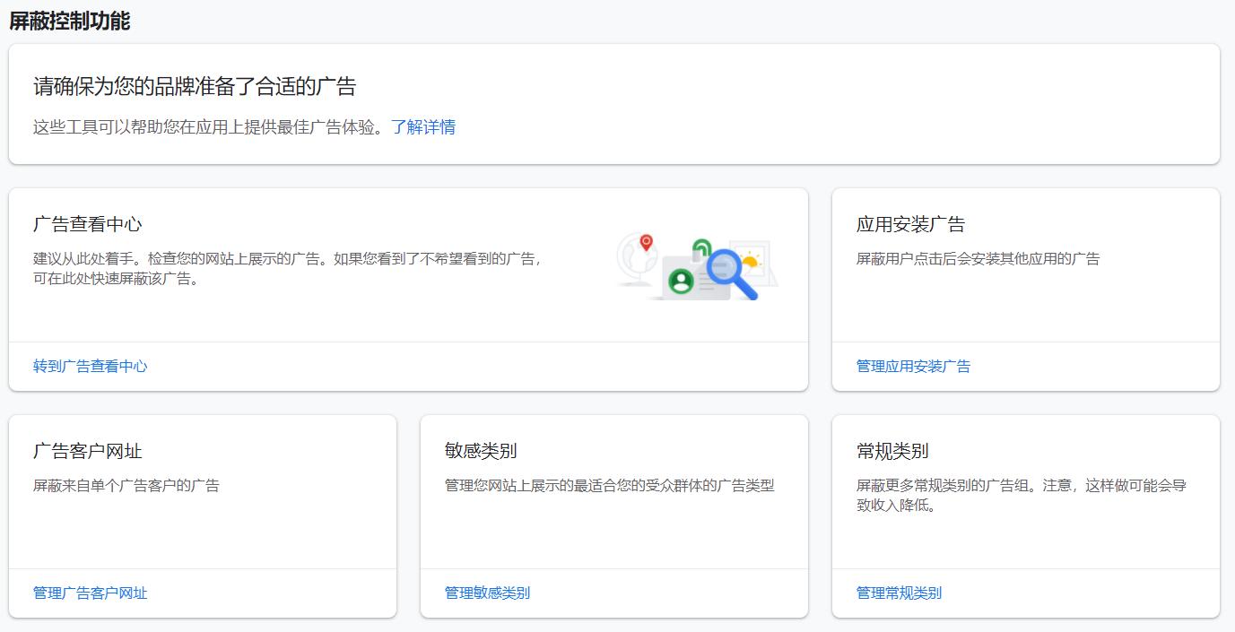 , admob安卓SDK——创建应用授权卖家文件app-ads.txt